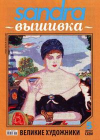 журнал по вышивке Sandra вышивка  № 10,2008