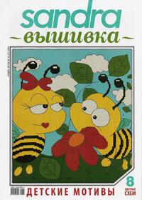журнал по вышивке Sandra вышивка  № 10,2009