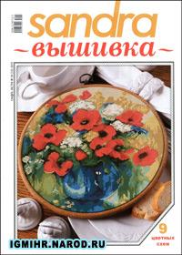 журнал по вышивке Sandra вышивка  № 10,2010