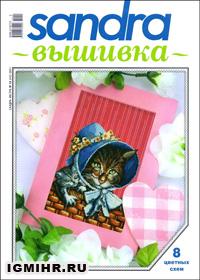 журнал по вышивке Sandra вышивка № 10,2011