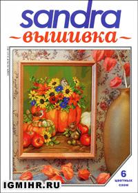 журнал по вышивке Sandra вышивка  № 10,2012