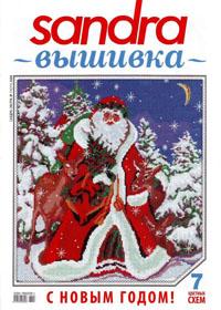 журнал по вышивке Sandra вышивка  № 11,2008