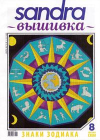 журнал по вышивке Sandra вышивка  № 11,2009