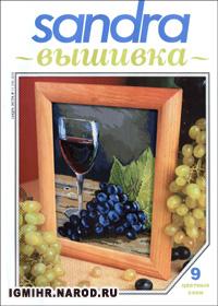журнал по вышивке Sandra вышивка  № 11,2010