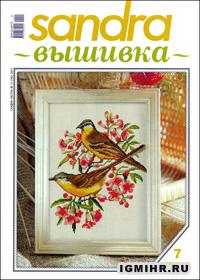 журнал по вышивке Sandra вышивка № 11,2011
