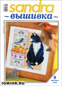 журнал по вышивке Sandra вышивка  № 11,2012