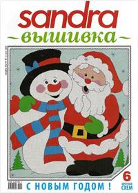журнал по вышивке Sandra вышивка  № 12,2009