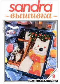 журнал по вышивке Sandra вышивка  № 12,2010