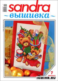журнал по вышивке Sandra вышивка № 12,2011