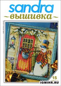 журнал по вышивке Sandra вышивка  № 12,2012