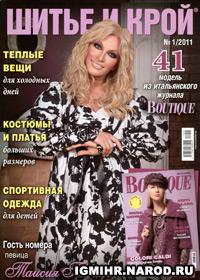 журнал по шитью Шитье и крой  № 1,2011