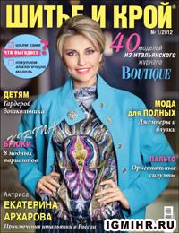 журнал по шитью Шитье и крой № 1,2012
