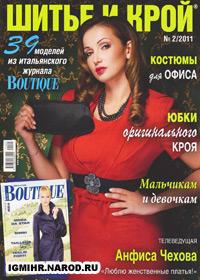 журнал по шитью Шитье и крой  № 2,2011