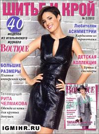 журнал по шитью Шитье и крой № 2,2012