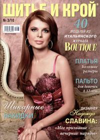 журнал по шитью. Шитье и крой  № 3,2010
