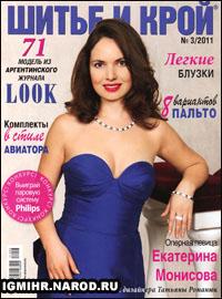 журнал по шитью Шитье и крой  № 3,2011