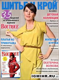 журнал по шитью Шитье и крой № 3,2012