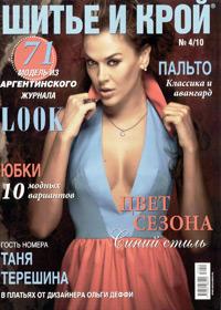 журнал по шитью. Шитье и крой  № 4,2010