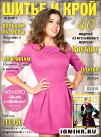 журнал по шитью Шитье и крой № 4,2012