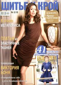 журнал по шитью. Шитье и крой  № 5,2010