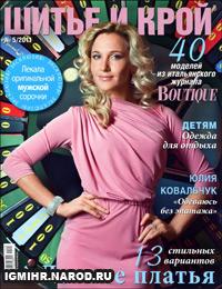 журнал по шитью Шитье и крой  № 5,2011