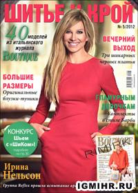 журнал по шитью Шитье и крой № 5,2012