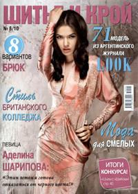 журнал по шитью. Шитье и крой  № 6,2010