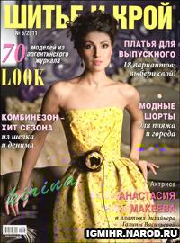 журнал по шитью Шитье и крой  № 6,2011