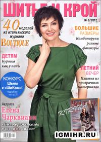 журнал по шитью Шитье и крой № 6,2012