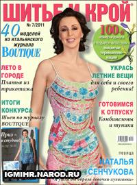 журнал по шитью Шитье и крой  № 7,2011