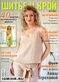 журнал по шитью Шитье и крой № 7,2012