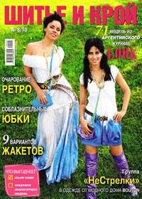 журнал по шитью. Шитье и крой  № 8,2010