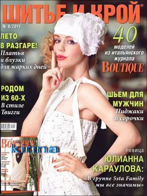 журнал по шитью Шитье и крой  № 8,2011
