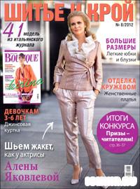 журнал по шитью Шитье и крой № 8,2012