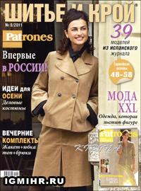 журнал по шитью. Шитье и крой № 9,2011