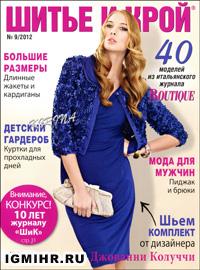 журнал по шитью Шитье и крой № 9,2012