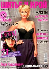 журнал по шитью. Шитье и крой  № 10,2010