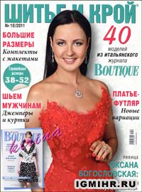 журнал по шитью. Шитье и крой № 10,2011