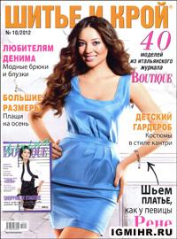 журнал по шитью Шитье и крой № 10,2012