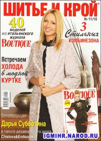 журнал по шитью. Шитье и крой  № 11,2010