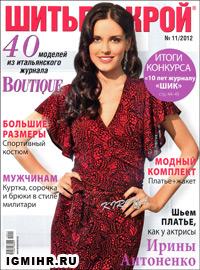 журнал по шитью Шитье и крой № 11,2012
