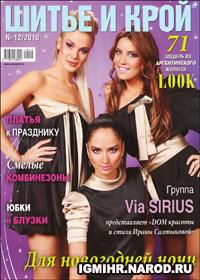 журнал по шитью. Шитье и крой  № 12,2010