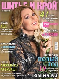 журнал по шитью. Шитье и крой № 12,2011