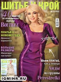журнал по шитью Шитье и крой № 12,2012