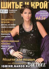 журнал по шитью. Шитье и крой. Спецвыпуск № 1,2010