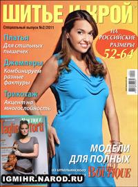 журнал по шитью. Шитье и крой. Спецвыпуск № 2,2011