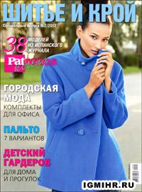 журнал по шитью Шитье и крой. Спецвыпуск № 2, 2012