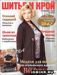 журнал по шитью. Шитье и крой. Спецвыпуск № 4,2011