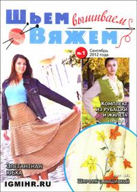 журнал по рукоделию Шьем, вяжем, вышиваем № 1, 2012