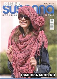 журнал по вязанию Susanna № 1,2011